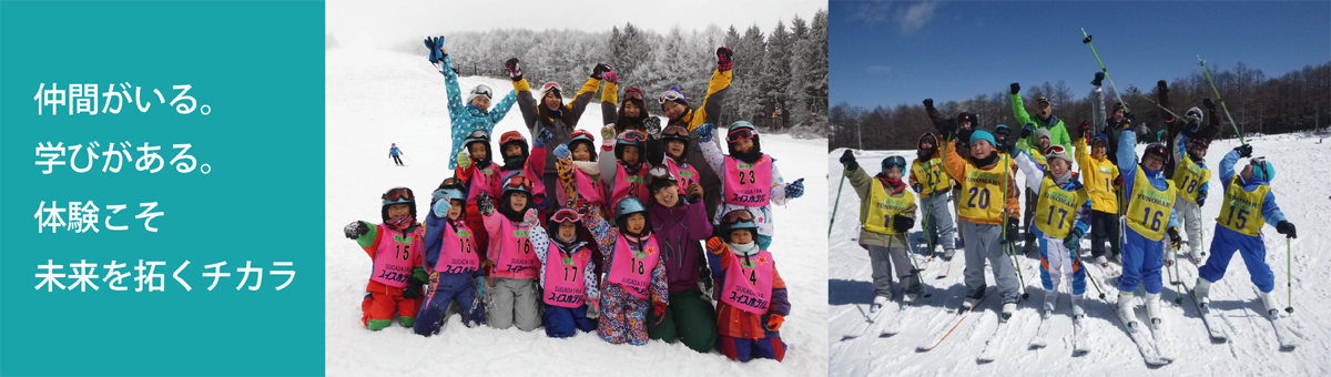 NPO法人夢職人が行う小学生・中学生対象の冬休みの子供スキーツアー