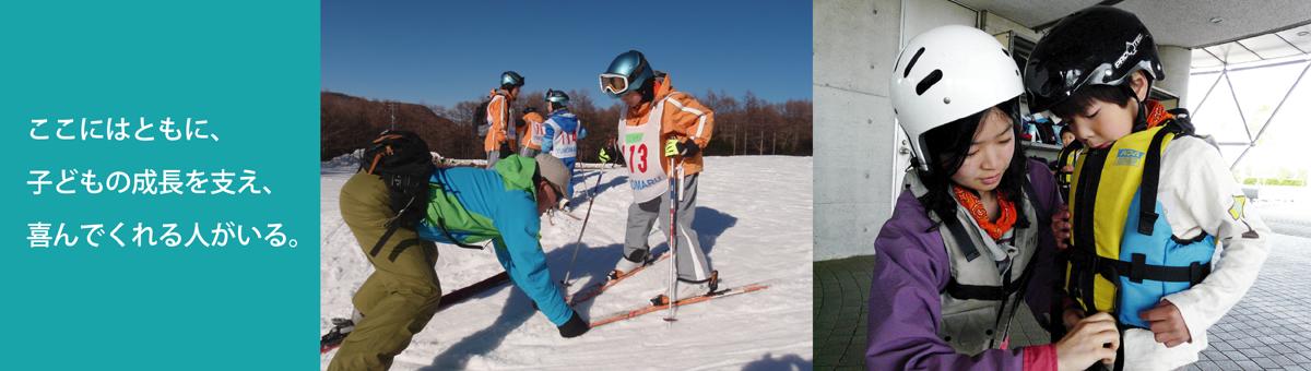NPO法人夢職人が行う小学生・中学生対象の春休みの子供スキーツアー
