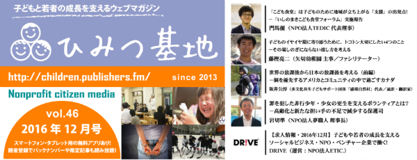 201612webmagazine