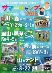 summercamp2016pr