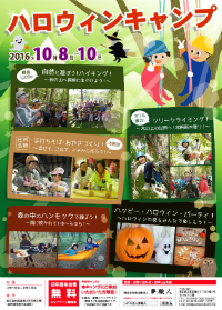 halloweencamp2016