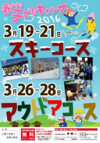 springcamp2016pr