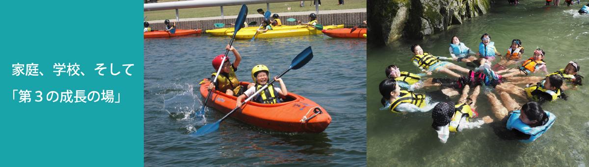 NPO法人夢職人が行う小学生・中学生対象の自然体験活動のイベント