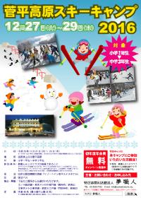 skicamp2016winter
