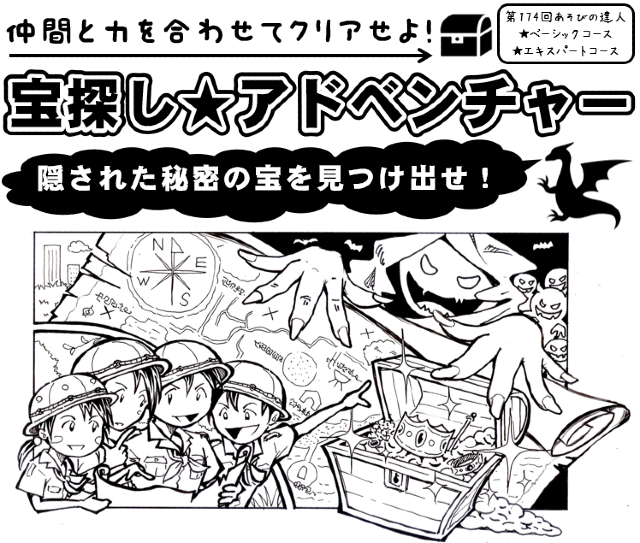宝探しアドベンチャー~船から盗まれた宝を見つけ出せ!
