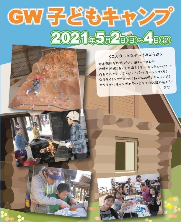 GW子どもキャンプ2021