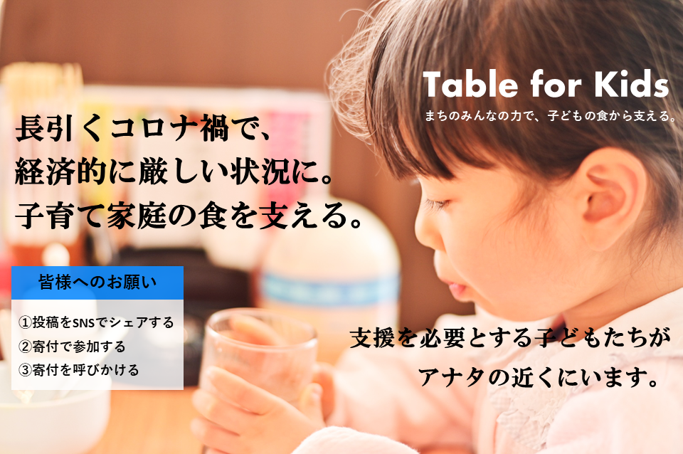 【Table for Kids】5月5日「こどもの日」応援キャンペーン2021